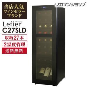 ワインセラー 家庭用 小型 27本 ルフィエール C27SLD コンプレッサー式 本体カラー ブラック  新生活 業務用  P/B|likaman