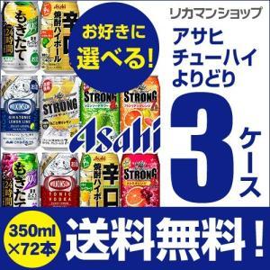 【お好きなアサヒチューハイよりどり3ケース】350ml×3ケース(72本) もぎたて Slat すら...