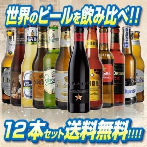世界のビールを飲み比べ♪人気の輸入ビール12本セット【第44弾】【送料無料】[冬贈]