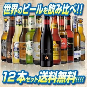 《お歳暮のし付》世界のビールを飲み比べ♪人気の輸入ビール12本セット【第44弾】【送料無料】[冬贈]