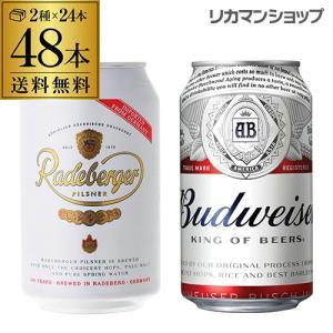 バドワイザー 355ml缶×24本 1ケース ラーデベルガー ピルスナー 330ml缶×24本 1ケース 送料無料 計2ケース 海外ビール アメリカ 長S|likaman