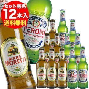 送料無料 イタリアビール飲み比べセットモレッティ&ペローニ ナストロアズーロ330ml 輸入ビール イタリア|likaman