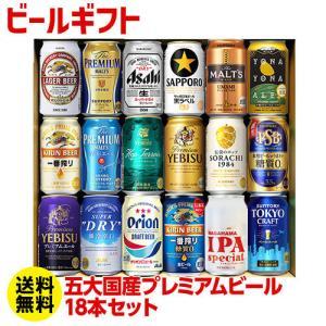 夢の競演!五大国産メーカービールを贅沢に飲み比べ♪ アサヒ スーパードライ 350ml ×1 アサヒ...