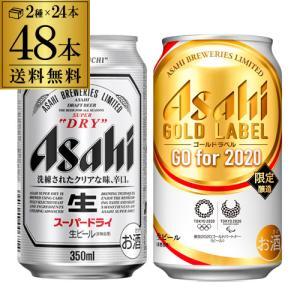 ●内容 アサヒ ゴールドラベル 350ml缶×24本 1ケース アサヒ スーパードライ 350ml缶...