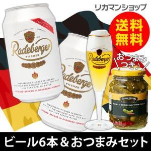 ドイツ ビール 飲み比べ 詰め合わせ おつまみセット ラーデベルガー 缶 330ml 6本 ガーキンス ピクルス チリ入り 350g×1個 送料無料 長S|likaman