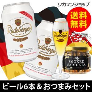 ドイツ ビール 飲み比べ 詰め合わせ おつまみセット ラーデベルガー 缶 330ml 6本 スモーク サーディン 瓶 バンガ 187g×1個 送料無料 長S|likaman