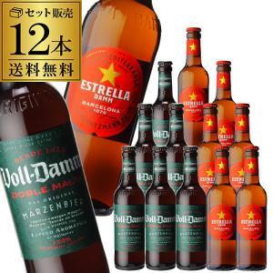 ビール セット 飲み比べ 詰め合わせ 送料無料 12本セット 各6本 スペインビール飲み比べセット エストレージャダム&ボルダム 330ml瓶 各6本計12本 輸入ビール|likaman