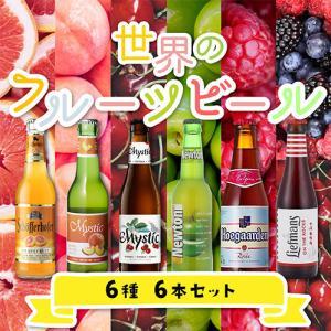 世界のフルーツビール 6種6本セット 送料無料 瓶 詰め合わせ 飲み比べ|likaman