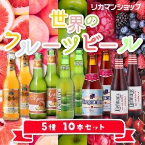 世界のフルーツビール 5種10本セット 送料無料 詰め合わせ 飲み比べ 長S|likaman