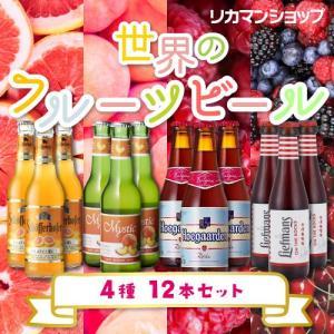 世界のフルーツビール 4種12本セット 送料無料 詰め合わせ 飲み比べ|likaman