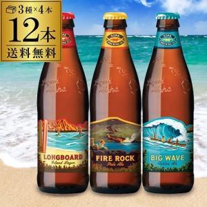 送料無料ビールセット コナビール3種×4本 計12本セット 長S リカマンPayPayモール店