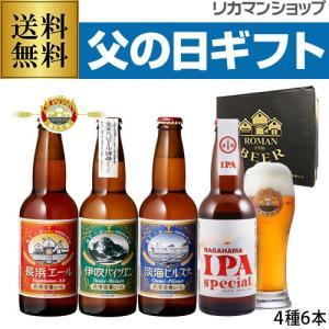 父の日 長浜浪漫ビール6本詰め合わせセット 送料無料 4種 6本 クラフトビール 長濱 父の日 ギフト プレゼント ビール 贈り物|likaman