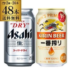 ●内容 アサヒ スーパードライ 350ml缶×24本 1ケース キリン 一番搾り 350ml缶×24...