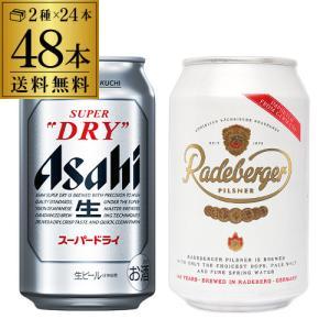 ●内容 アサヒ スーパードライ 350ml缶×24本 1ケース ラーデベルガー ピルスナー 330m...