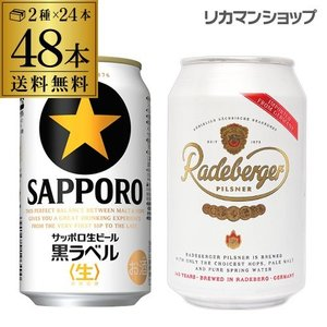 送料無料サッポロ 生ビール黒ラベル 350ml缶×24本 1ケースラーデベルガー ピルスナー 330ml缶×24本 2ケース(48本) 海外 輸入 国産 缶ビール 長S|likaman