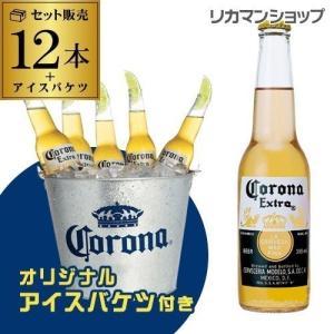 コロナ ビール オリジナル アイスバケツ 1個付 コロナ エキストラ 355ml瓶×12本 メキシコエクストラ 輸入ビール 海外ビール 長S