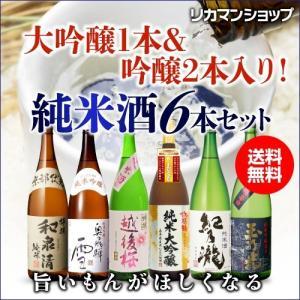 日本酒 セット 飲み比べ 詰め合わせ 送料無料 日本酒セット 6本 純米大吟醸1本 純米吟醸2本入り 純米酒 1.8L 一升瓶 長S|likaman