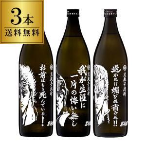 北斗の拳ボトル(ケンシロウ ラオウ サウザー)3本セット 黒麹芋焼酎 25度 900ml×3本 佐賀...