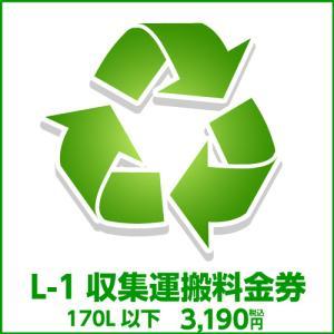 L-1 取集運搬料金券 (本体同時購入時、処分するワインセラーのリサイクルをご希望のお客様用)  P/B|likaman