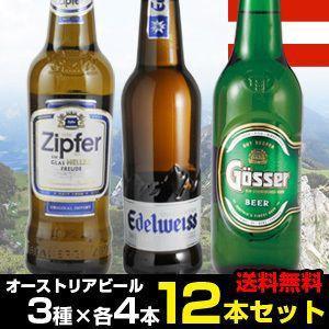 ビールセット オーストリアビール12本セット3種×各4本 12本セット送料無料 likaman