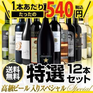 ワインセット 赤 白 高級ビール入りスペシャル 特選ワイン12本セット 14弾 送料無料 likaman
