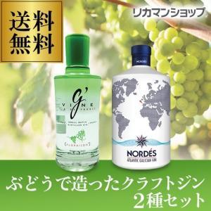 送料無料 ぶどうで造ったクラフトジン2種セット GIN ノルデス ジーヴァイン gin 葡萄 ブドウ クラフトジン|likaman