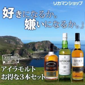 ウイスキー セット 飲み比べ 詰め合わせ 3本 送料無料 アイラモルト 3本セット スコッチ シングルモルト ブレンデッドモルト 長S whisky|likaman