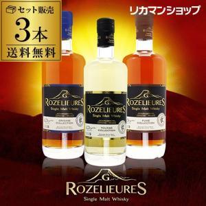 ウイスキー セット 飲み比べ 詰め合わせ 3本 送料無料 フレンチモルト ロゼリュール 3本セット フランス シングルモルト 長S whisky likaman