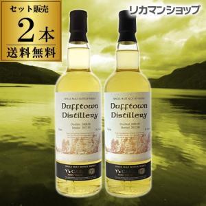 ウイスキー セット 飲み比べ 詰め合わせ 送料無料 ダフタウン シングルカスク 8年&9年 2種セット カスクストレングス スコッチ シングルカスク whisky likaman