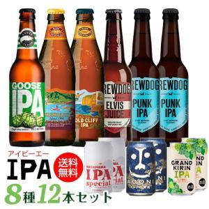 IPA 8種12本セット 送料無料 ビールギフト 詰め合わせ アイピーエー インディアペールエール 長S|likaman