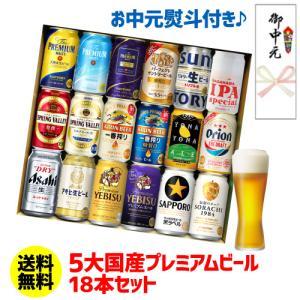 P3倍(1/25限定) バレンタイン ビール 350ml 18本 送料無料 国産プレミアムビール ビ...