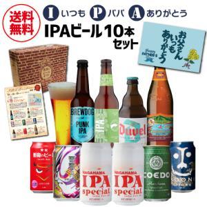 IPA 7種10本セット 送料無料 ビールギフト 詰め合わせ アイピーエー インディアペールエール 長S|likaman
