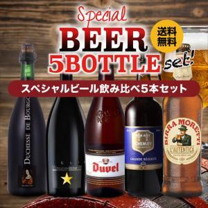 スペシャルビール5本セット 5種×1本 送料無料 ギフト プレゼント 飲み比べ 詰め合わせ パーティー 長S リカマンPayPayモール店