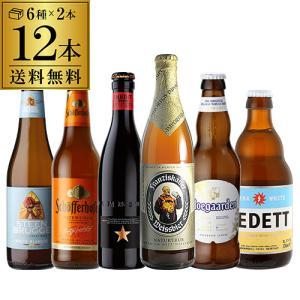 海外ビール セット 飲み比べ 詰め合わせ 12本 厳選 白ビ...