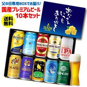 【国産プレミアムビール 10本セット】 ■サッポロ SORACHI 1984 350ml×1本[ソラ...