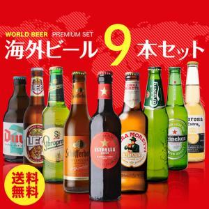 海外ビール 飲み比べ 9本 詰め合わせ セット ビールセット...