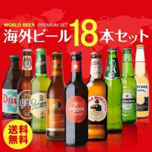 2018/1/24 セット内容を更新しました! 【世界のビール18本詰め合わせセット 23弾】 ■エ...