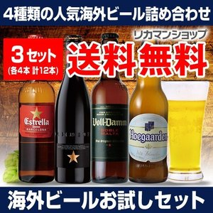 2018/2/8 セット内容を更新しました! 【いちおし海外ビールお試し12本セット 11弾】 ■ ...