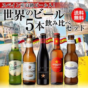 他店にはない、世界の逸品ビールを詰め合わせ!大満足のラインナップ!! ビール通の方はもちろん、これか...