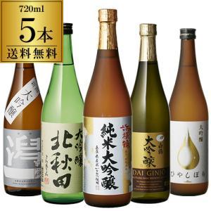 金賞入り すべて大吟醸 720ml×5本セット 飲み比べ 詰め合わせ 日本酒 セット プレゼント 贈...