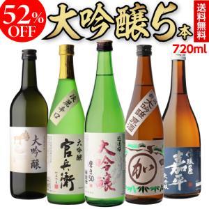 単品合計10,000円→5,000円 日本酒 大吟醸セット 飲み比べ 720ml 5本セット 清酒 ギフト 母の日 父の日|リカマンPayPayモール店