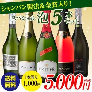 ワインセット スパークリング 泡 5本 飲み比べ 詰め合わせ 送料無料 スパークリングワインセット ...