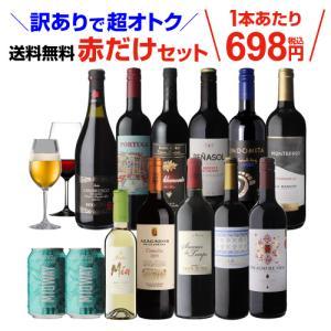 ワインセット 赤  10,654円→5,999円 訳ありビール2本入り!赤だけ特選ワイン10本セット...