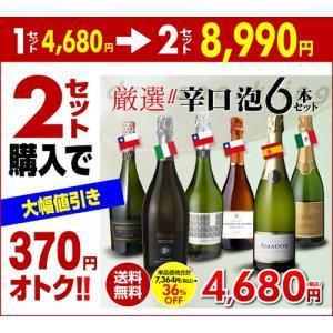 ワインセット スパークリング スパークリングワインセット 厳...