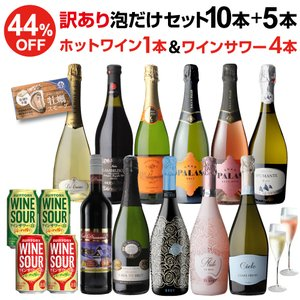 ワインセット スパークリング 泡 シャンパン製法 金賞 入り 訳あり アウトレット 訳あり海外ビール...