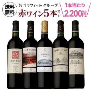 名門ラフィットグループが手掛ける 赤ワイン5本セット 赤ワインセット likaman