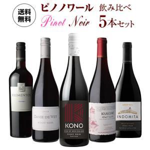 ぶどう品種で楽しむ ピノ ノワール ワイン5本セット 第2弾...