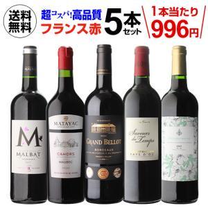 金賞ワインてんこ盛り!超コスパを実現!フランス赤ワイン5本セット 3弾 送料無料 ワインセット 長S likaman