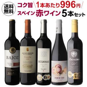 超コスパ!パーカー90点高評価&金賞ワインてんこ盛り!スペイン赤ワイン5本セット 送料無料 ワインセット 長S likaman