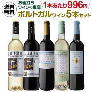 シャンパン製法泡&驚異の6金赤入り お値打ちワインの宝庫ポルトガルワイン5本セット 送料無料 likaman
